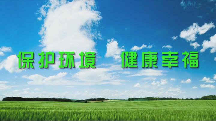 保护环境 健康幸福